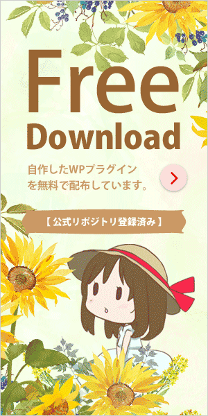 Free download WordPressプラグイン