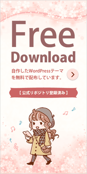 Free download WordPressテーマ