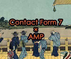 Contact Form 7を無理やりAMP対応させてみた