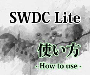 Simple widget display conditions Liteの使い方
