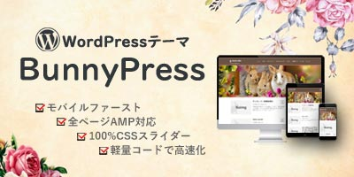WordPressテーマ「BunnyPress」