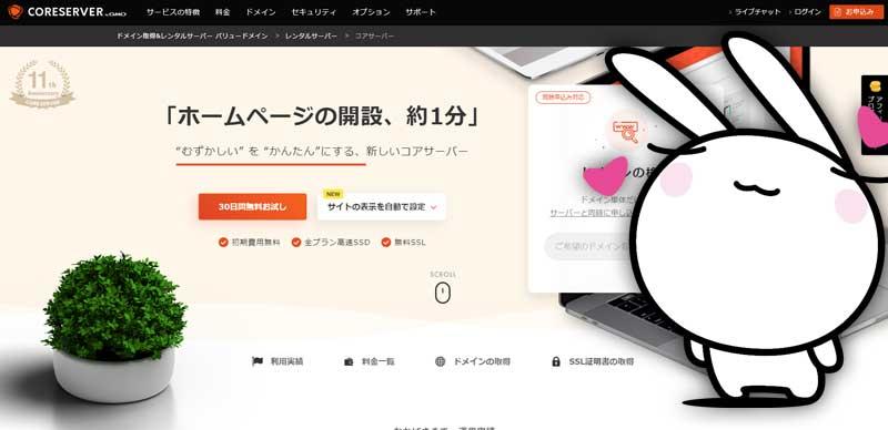 【月額200円】WordPressが快適で安いレンタルサーバー