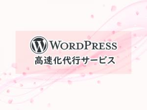 WordPress高速化代行サービス