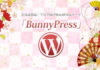 日本語対応/ブログ向けWordPressテーマ「BunnyPress」