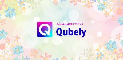 ブロックエディタ拡張プラグイン「Qubely」の使い方