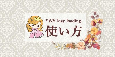 YWS lazy loading の使い方